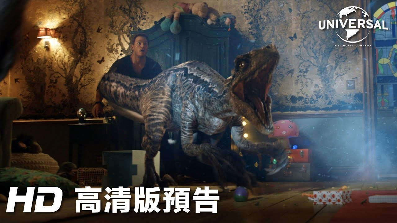《侏羅紀世界:迷失國度》- 終極預告│ Jurassic World: Fallen Kingdom - FINAL trailer