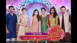 Milan Hai Eid - Day 1 | Mahira Khan, Neelam Muneer, Mikaal Zulfiqar | Aplus