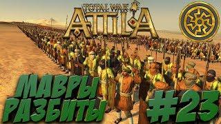 Total War: Attila (😱Война со всеми на Легенде😱) - Вандалы #23 Мавры разбиты!