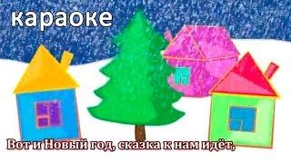 Караоке для Детей - новогодняя песенка динь-дилень