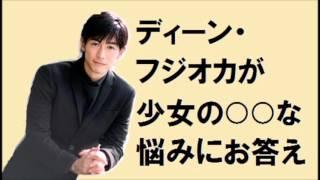 NHKの朝ドラ「あさが来た」の五代友厚役でブレイクしたディーン・フジオカ(DEAN FUJIOKA)さん。 2016/5/8の「SUNDAY MARK'E」の、逆電話での悩み相談の少女に、 ...