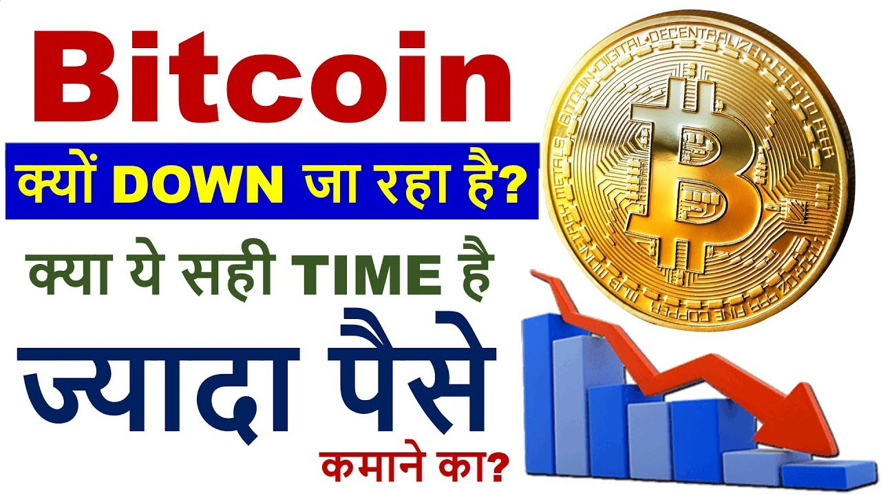 Why Bitcoin & Alt Coin Price Is Falling Down ! Should We Sell or Buy ...