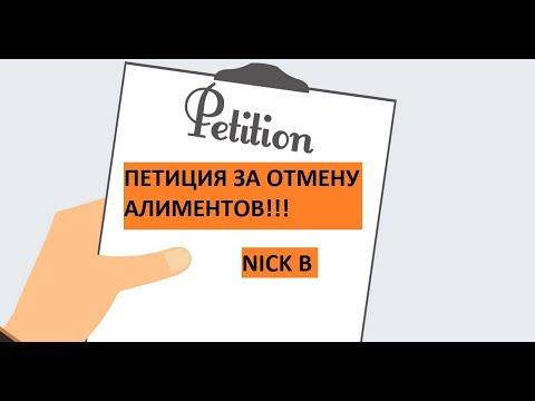 Петиция за отмену алиментов.  #алименты #алиментноерабство