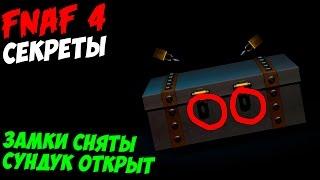 Five Nights At Freddy s 4 ЗАМКИ СНЯТЫ,СУНДУК ОТКРЫТ