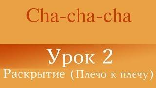 """Cha-cha-cha"" Урок 2 (Раскрытие  плечо к плечу)"