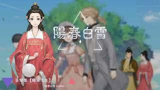 【陽春白雪 Lyrica】音樂集《糖果先生》Trailer