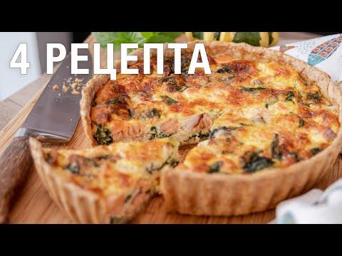 КИШ ЛОРЕН пирог с начинкой 4 рецепта | C лососем / шпинатом + C курицей / грибами + C грушей / сыром