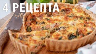 КИШ ЛОРЕН | пирог с начинкой 4 рецепта | c лососем шпинатом + c курицей и грибами + c грушей сыром