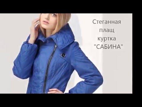 Где купить стёганную куртку НЕДОРОГО?