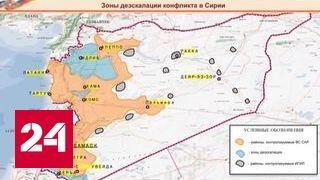 Зоны деэскалации в Сирии - как это будет работать. Брифинг Минобороны РФ