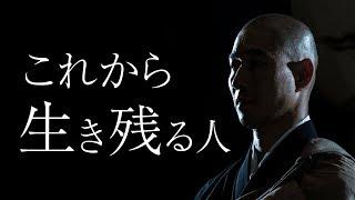 日本人には発想力がない?|仏教で磨くリーダーの才覚「発想力」序盤部分