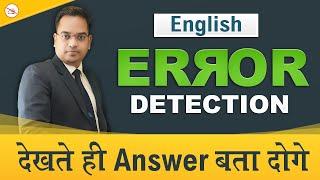 Error Detection | English | Bank | SSC | Railway | 11:00 AM