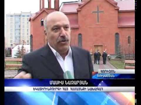 В Екатеринбурге освящена армянская церковь