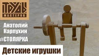 видео Деревянные игрушки