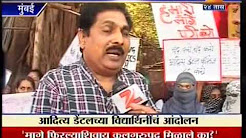 Students of Aditya Dental College| protested for injustice & harassment|