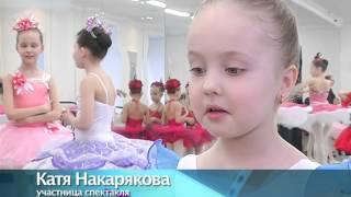 "Детский балет ""Чиполлино"": артистам от 2,5 лет"
