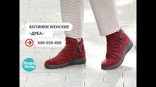 Ботинки женские Дреа Shop and Show обувь