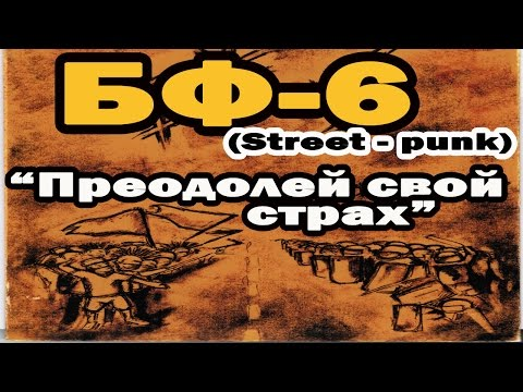 "BF-6 / Street-punk / Russia (Cherepovets) - ""Overcome Your Fear"" [2010]"