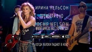 Irene Nelson - Ирина Нельсон - When apples fall to the sky - (Когда яблоки падают в небо)