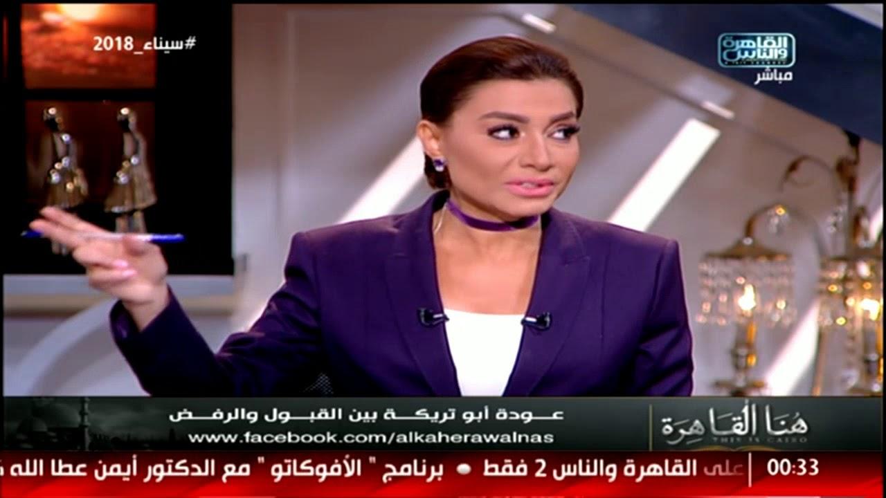 هنا القاهرة  عودة أبوتريكة بين القبول والرفض