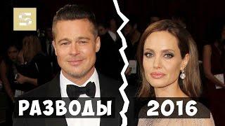 Разводы знаменитостей в 2016 - 13 звездных пар, распад которых стал большой неожиданностью