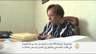 هذه قصتي- التونسية منيرة حمزة