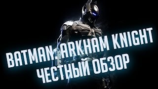 Batman Arkham Knight - ЧЕСТНЫЙ ОБЗОР. Темные и светлые стороны Batman Arkham Knight Review