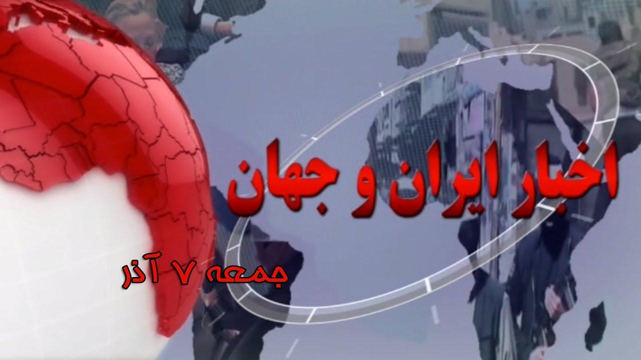 تلویزیون ایران فردا - اخبار ایران و جهان جمعه 7 آذر ...