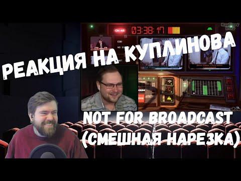 Реакция на Куплинова: СМЕШНЫЕ МОМЕНТЫ С КУПЛИНОВЫМ #76 - Not For Broadcast от DimaRon