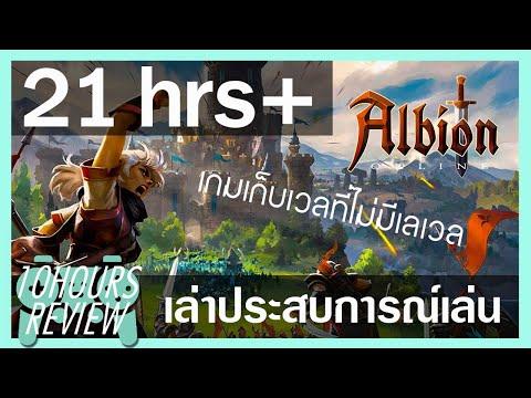 เล่าประสบการณ์เล่น Albion Online 21 ชั่วโมง+ เกมเก็บเวลที่ไม่มีเลเวล+เซอร์ไววัล! l 10 Hours REVIEW2