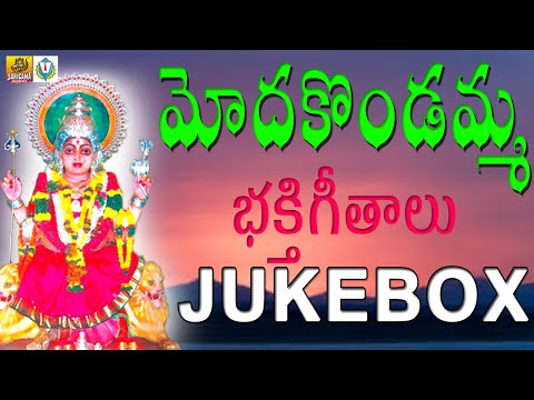 Modakondamma Songs| Modakondamma Songs Telugu| Telangana Devotional Songs