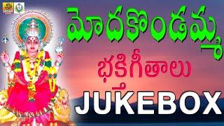 Modakondamma Songs| Modakondamma Songs Telugu  | Telangana Devotional Songs