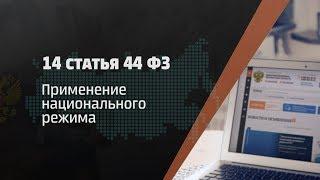 Применение национального режима / 14 статья 44 ФЗ