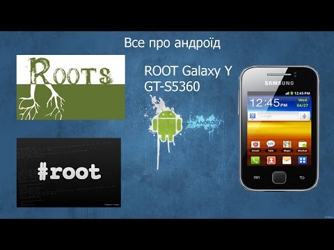 Як встановити Root права на Galaxy Y (GT-S5360)(Android 2.3.6) !!!