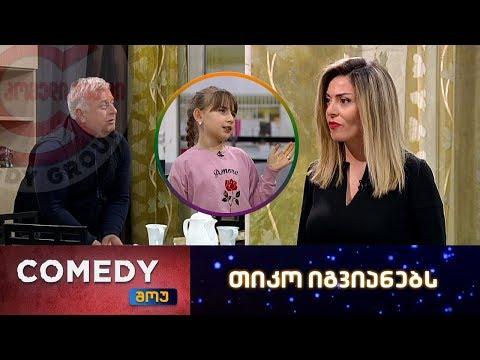 Comedy show - February 9, 2019