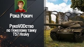 Тяжелый танк T57 Heavy - рукоVODство от Рока Рокич [World of Tanks]
