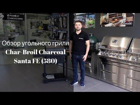 Обзор угольного гриля Char-Broil Charcoal Santa Fe 580
