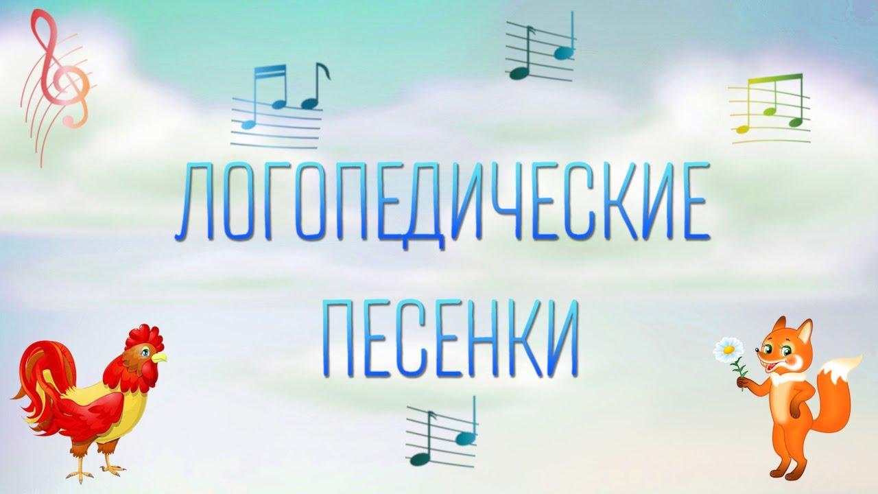 Логопедические песенки 1 часть
