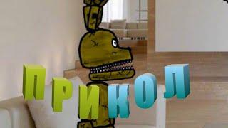 Прикол (DC2/fnaf) || КВН Рисуем Мультфильмы 2