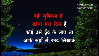 Badi Mushkil Hai Khoya Mera Dil Hai - Karaoke - Anjaam - Abhijeet