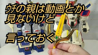 勇者エクスカイザーの当時品玩具 巨大合体キングエクスカイザー & 巨大変形ドラゴンカイザー この二体が合体してグレートエクスカイザーに...