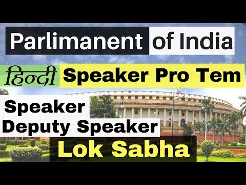 L3 Parliament of India in hindi | Speaker & deputy speaker of Loksabha, Speaker Pro Tem IAS/UPSC/SSC