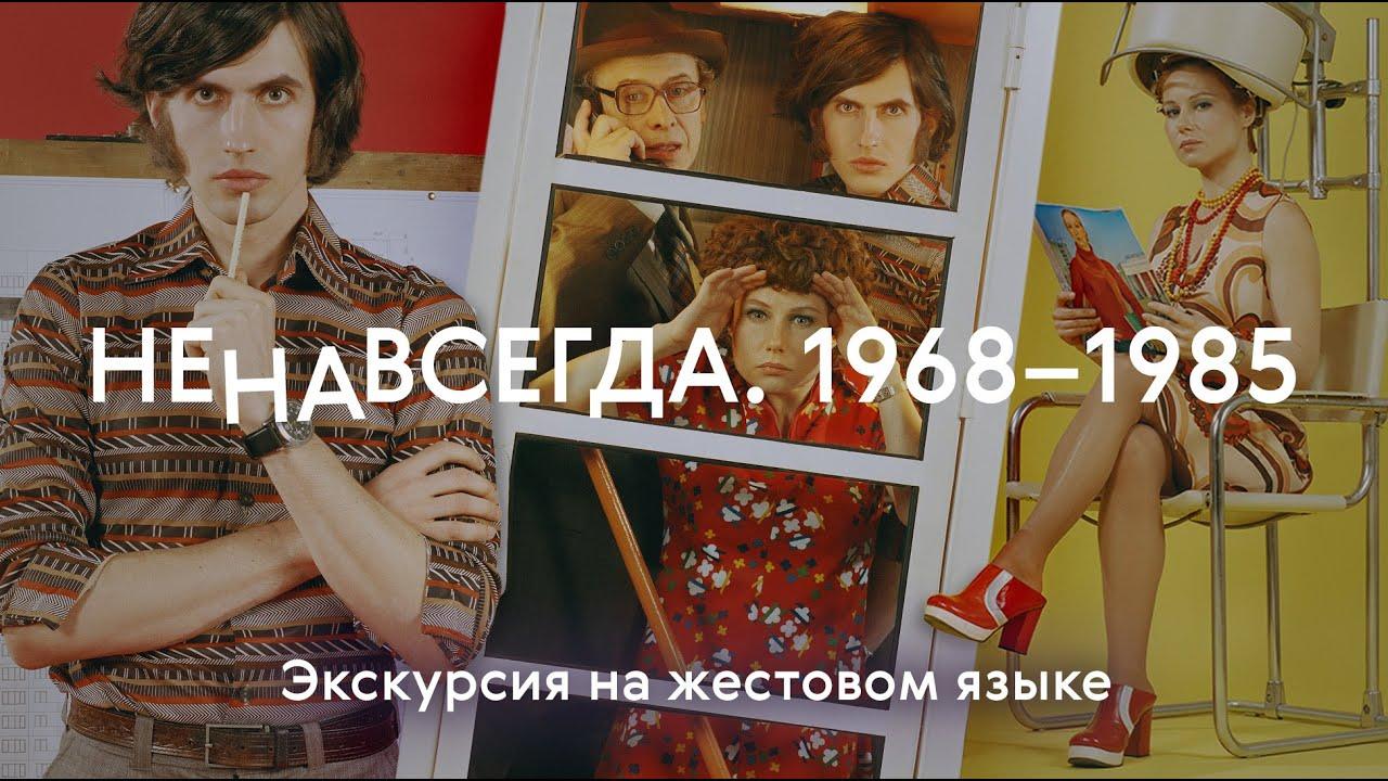 РЖЯ / Выставка «НЕНАВСЕГДА. 1968–1985» / Экскурсия на жестовом языке
