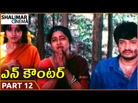 Encounter Telugu Movie Part 12/12 || Krishna, Ramesh Babu, Radhika, Roja || Shalimarcinema