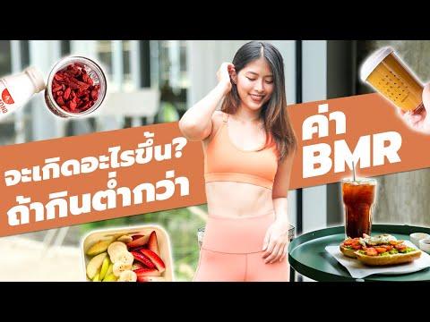จะเกิดอะไรขึ้นถ้าคุณกินต่ำกว่า BMR l แหมทำเป็นฟิต