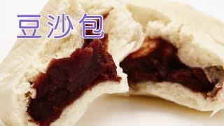 豆沙包如何做?|面点制作Red Bean Paste Buns