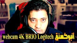 Logitech BRIO 4K | انبوكسنق وتجربة | لوجيتك بريو فور كي