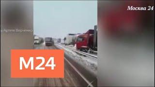 Смотреть видео Движение на трассе М4 в Ростовской области нормализовано после крупного ДТП - Москва 24 онлайн
