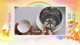 [我们在一起]制作简单的蛋糕| CCTV少儿