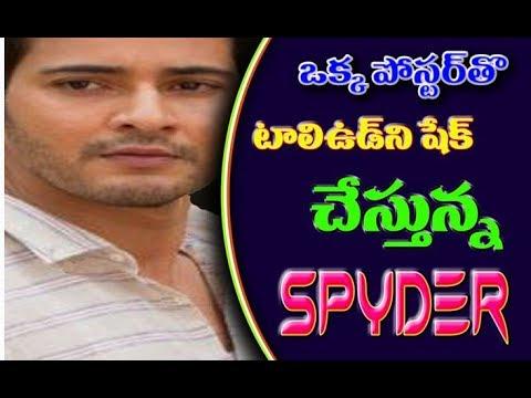 Mahesh Babu Spyder Movie new Posters creates sensation in Movie World │Spyder latest updates│